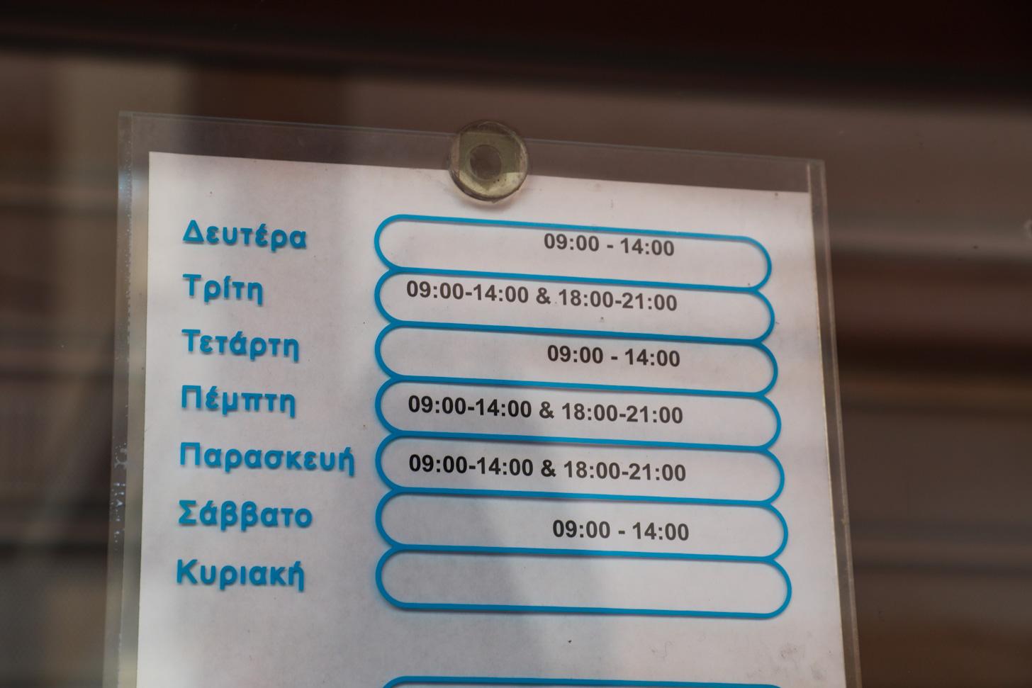 Openingstijden op Samos